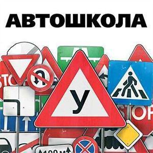 Автошколы Ковылкино