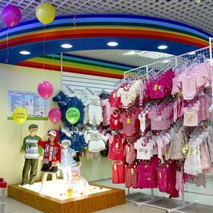 Детские магазины Ковылкино
