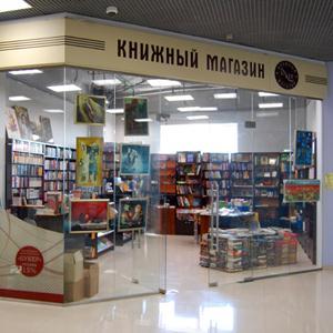 Книжные магазины Ковылкино