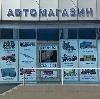 Автомагазины в Ковылкино
