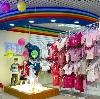 Детские магазины в Ковылкино