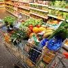 Магазины продуктов в Ковылкино