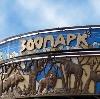 Зоопарки в Ковылкино