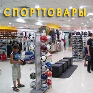 Спортивные магазины Ковылкино