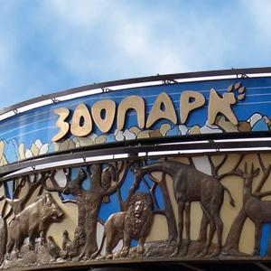 Зоопарки Ковылкино